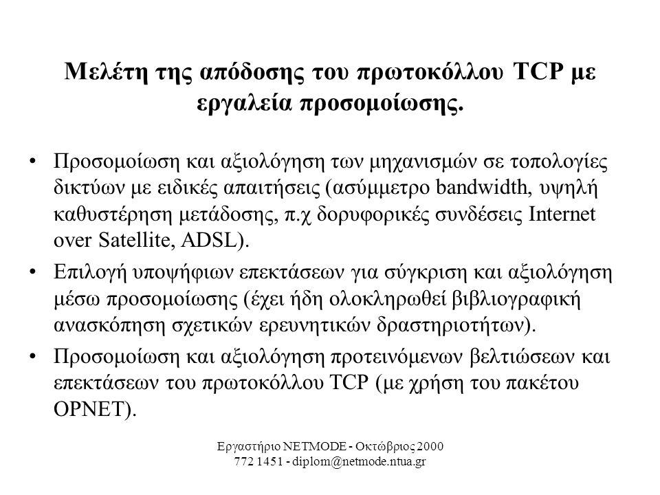 Εργαστήριο NETMODE - Οκτώβριος 2000 772 1451 - diplom@netmode.ntua.gr Μελέτη της απόδοσης του πρωτοκόλλου TCP με εργαλεία προσομοίωσης.