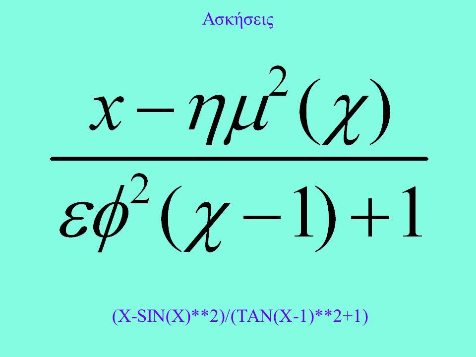 Ασκήσεις (X-SIN(X)**2)/(TAN(X-1)**2+1)