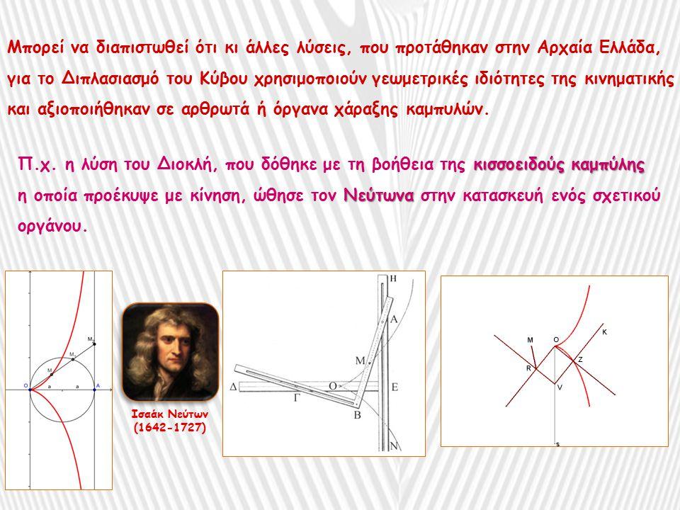 Μπορεί να διαπιστωθεί ότι κι άλλες λύσεις, που προτάθηκαν στην Αρχαία Ελλάδα, για το Διπλασιασμό του Κύβου χρησιμοποιούν γεωμετρικές ιδιότητες της κινηματικής και αξιοποιήθηκαν σε αρθρωτά ή όργανα χάραξης καμπυλών.