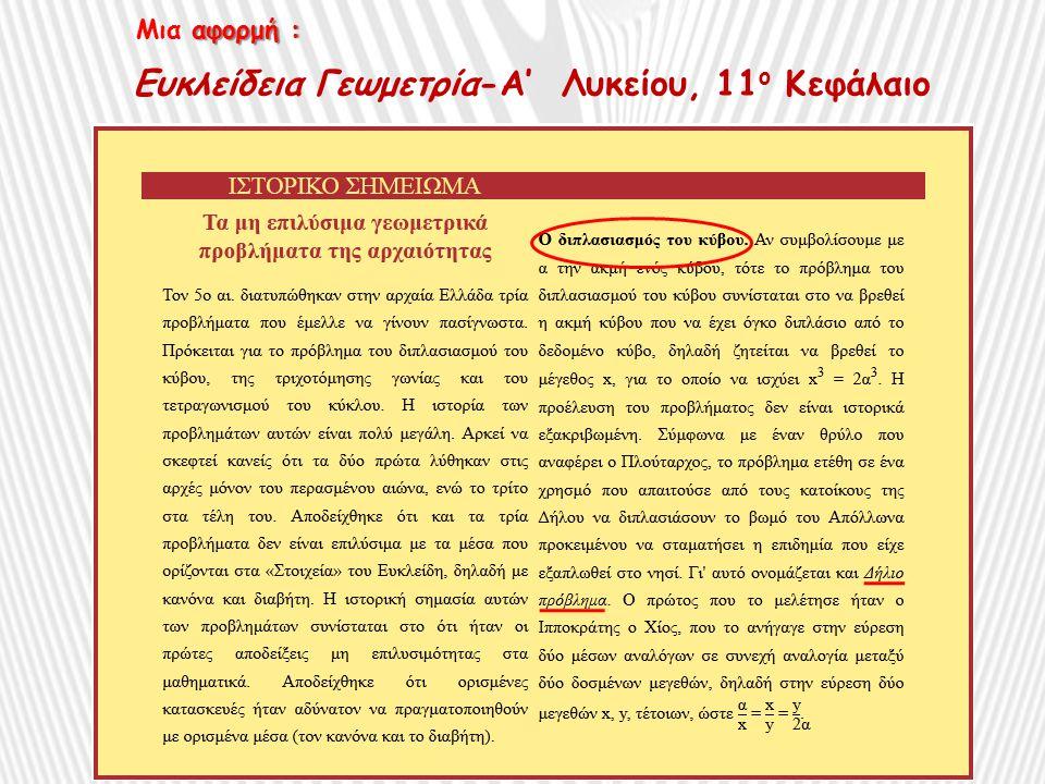 Ευκλείδεια Γεωμετρία-Α' Λυκείου, 11 ο Κεφάλαιο αφορμή : Μια αφορμή :