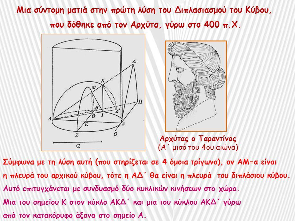 Μια σύντομη ματιά στην πρώτη λύση του Διπλασιασμού του Κύβου, που δόθηκε από τον Αρχύτα, γύρω στο 400 π.Χ. Αρχύτας ο Ταραντίνος (Α΄ μισό του 4ου αιώνα