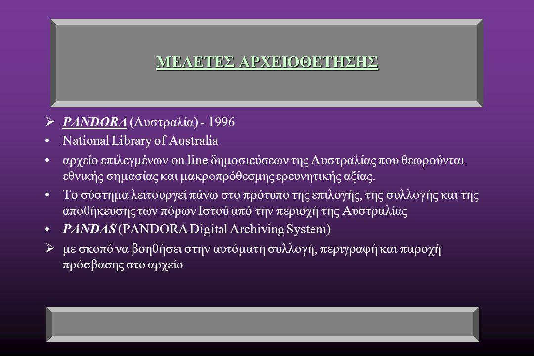ΜΕΛΕΤΕΣ ΑΡΧΕΙΟΘΕΤΗΣΗΣ  PANDORA (Αυστραλία) - 1996 National Library of Australia αρχείο επιλεγμένων on line δημοσιεύσεων της Αυστραλίας που θεωρούνται