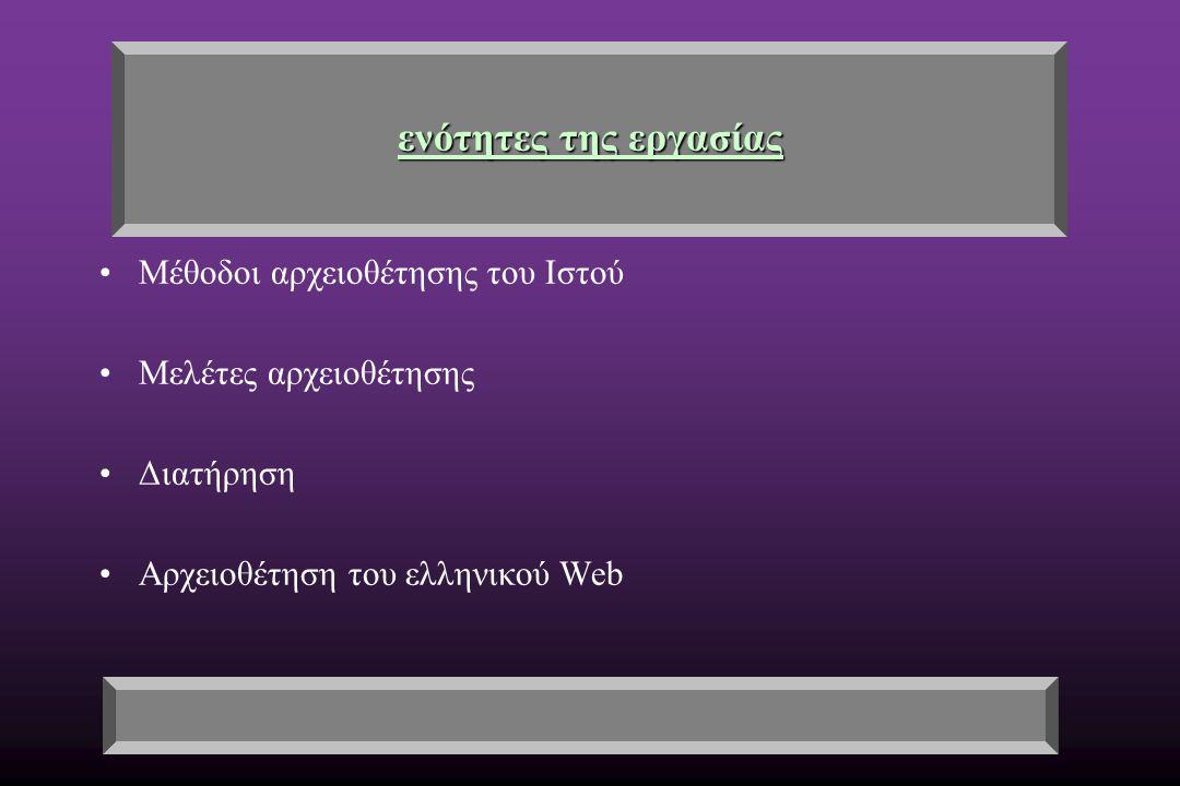 ενότητες της εργασίας Μέθοδοι αρχειοθέτησης του Ιστού Μελέτες αρχειοθέτησης Διατήρηση Αρχειοθέτηση του ελληνικού Web