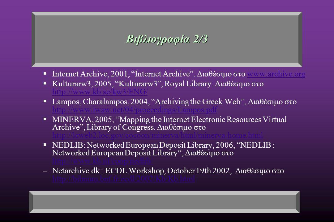 """Βιβλιογραφία 2/3  Internet Archive, 2001, """"Internet Archive"""". Διαθέσιμο στο www.archive.orgwww.archive.org  Kulturarw3, 2005, """"Kulturarw3"""", Royal Li"""