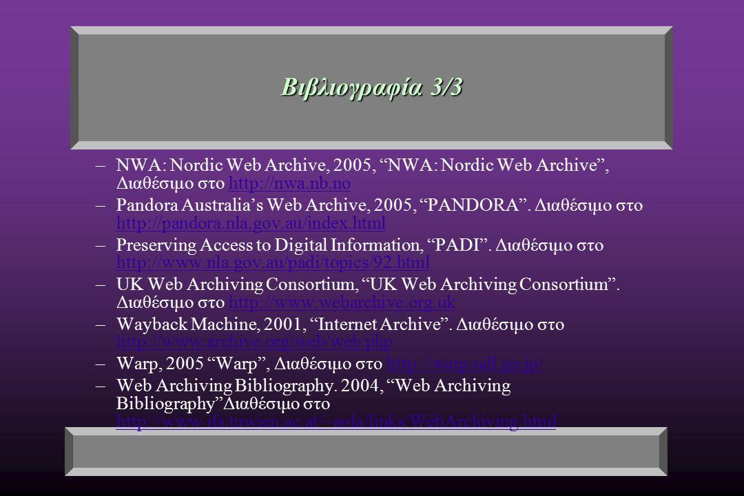 Βιβλιογραφία 3/3 –NWA: Nordic Web Archive, 2005, NWA: Nordic Web Archive , Διαθέσιμο στο http://nwa.nb.nohttp://nwa.nb.no –Pandora Australia's Web Archive, 2005, PANDORA .