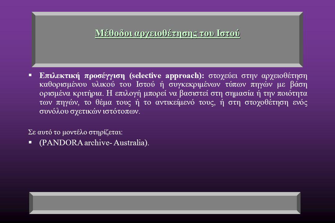 Μέθοδοι αρχειοθέτησης του Ιστού  Επιλεκτική προσέγγιση (selective approach): στοχεύει στην αρχειοθέτηση καθορισμένου υλικού του Ιστού ή συγκεκριμένων