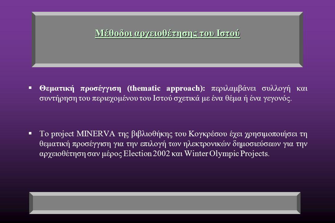 Μέθοδοι αρχειοθέτησης του Ιστού  Θεματική προσέγγιση (thematic approach): περιλαμβάνει συλλογή και συντήρηση του περιεχομένου του Ιστού σχετικά με έν