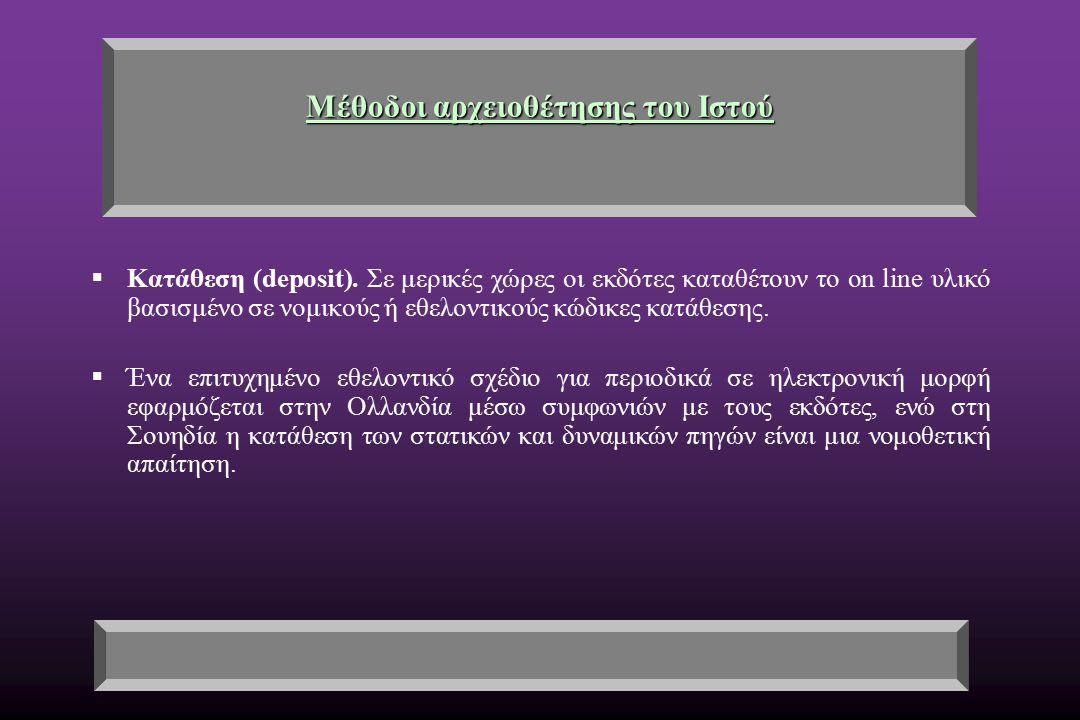 Μέθοδοι αρχειοθέτησης του Ιστού  Κατάθεση (deposit).