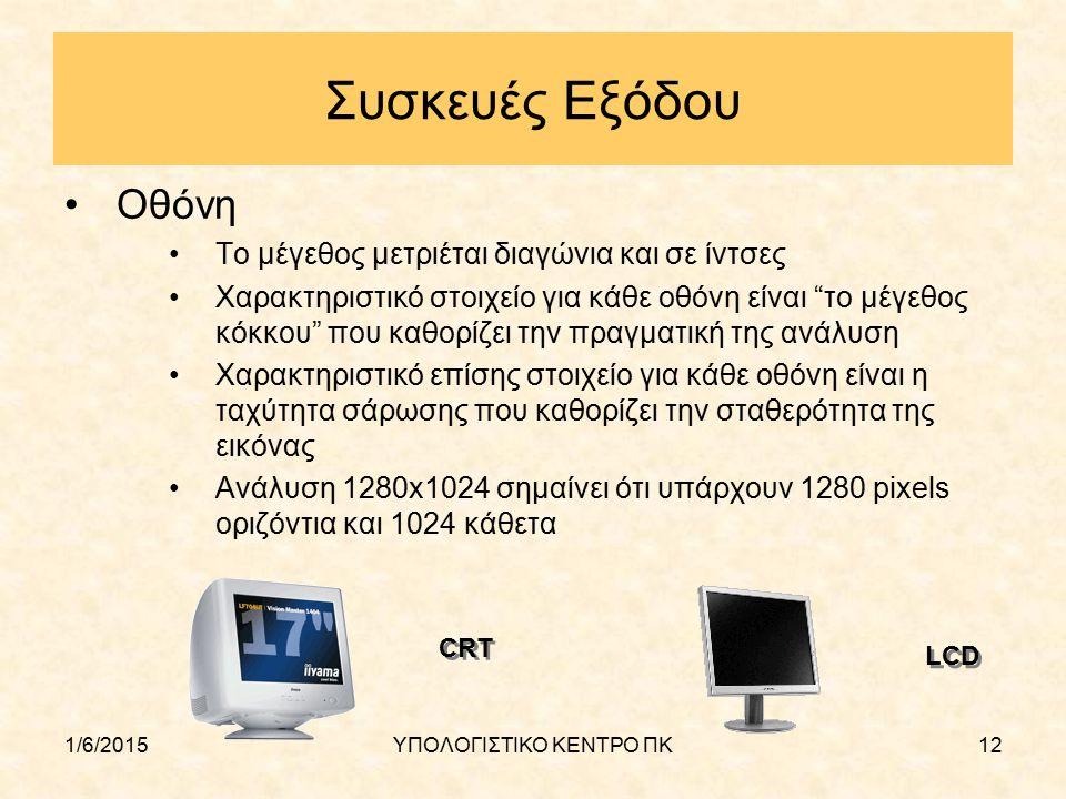 """1/6/2015ΥΠΟΛΟΓΙΣΤΙΚΟ ΚΕΝΤΡΟ ΠΚ12 Συσκευές Εξόδου Οθόνη Το μέγεθος μετριέται διαγώνια και σε ίντσες Χαρακτηριστικό στοιχείο για κάθε οθόνη είναι """"το μέ"""