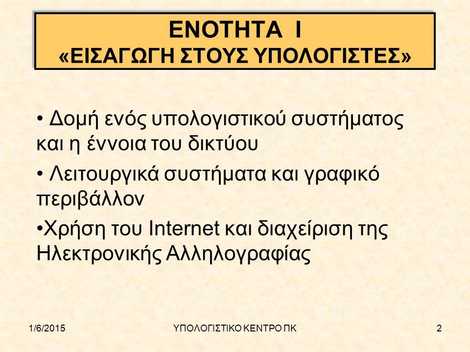 1/6/2015ΥΠΟΛΟΓΙΣΤΙΚΟ ΚΕΝΤΡΟ ΠΚ43 Διαδίκτυο (Internet) Διευθύνσεις Internet Στο όνομα www.edu.uoc.gr το www υποδηλώνει το όνομα του υπολογιστή ενώ το edu.uoc.gr υποδηλώνει το όνομα του domain στο οποίο ανήκει Αντίστοιχα, το uoc.gr δηλώνει το όνομα του domain στο οποίο ανήκει το domain edu και το όνομα gr δηλώνει το όνομα του domain στο οποίο ανήκει το domain uoc