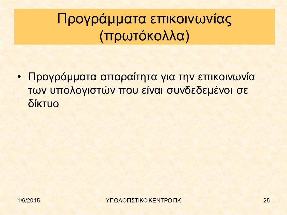 1/6/2015ΥΠΟΛΟΓΙΣΤΙΚΟ ΚΕΝΤΡΟ ΠΚ25 Προγράμματα επικοινωνίας (πρωτόκολλα) Προγράμματα απαραίτητα για την επικοινωνία των υπολογιστών που είναι συνδεδεμέν
