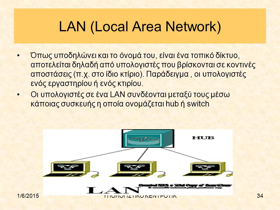 1/6/2015ΥΠΟΛΟΓΙΣΤΙΚΟ ΚΕΝΤΡΟ ΠΚ34 LAN (Local Area Network) Όπως υποδηλώνει και το όνομά του, είναι ένα τοπικό δίκτυο, αποτελείται δηλαδή από υπολογιστέ