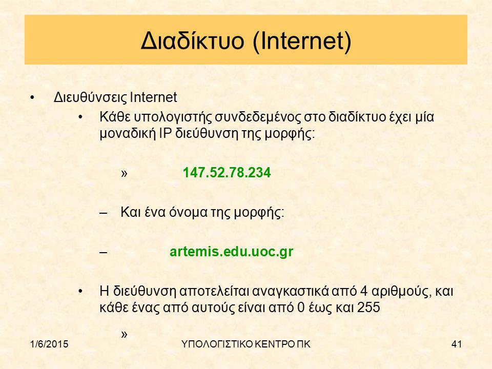 1/6/2015ΥΠΟΛΟΓΙΣΤΙΚΟ ΚΕΝΤΡΟ ΠΚ41 Διαδίκτυο (Internet) Διευθύνσεις Internet Κάθε υπολογιστής συνδεδεμένος στο διαδίκτυο έχει μία μοναδική IP διεύθυνση