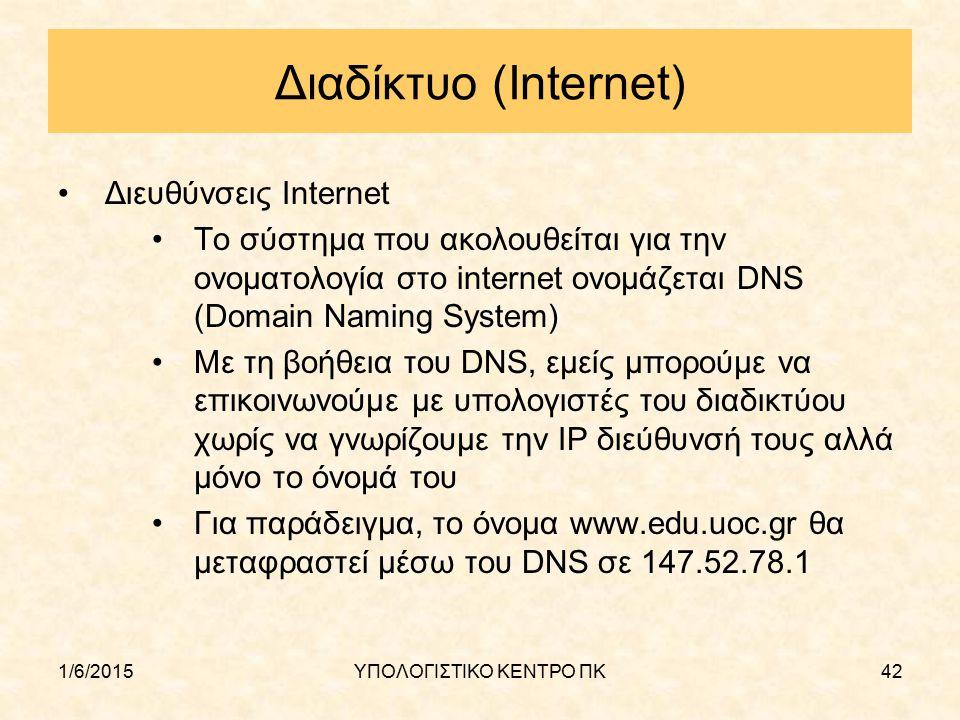 1/6/2015ΥΠΟΛΟΓΙΣΤΙΚΟ ΚΕΝΤΡΟ ΠΚ42 Διαδίκτυο (Internet) Διευθύνσεις Internet Το σύστημα που ακολουθείται για την ονοματολογία στο internet ονομάζεται DN