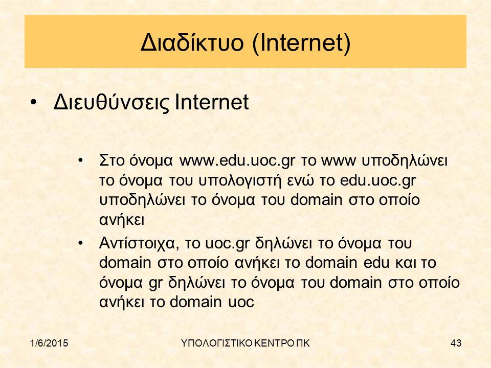 1/6/2015ΥΠΟΛΟΓΙΣΤΙΚΟ ΚΕΝΤΡΟ ΠΚ43 Διαδίκτυο (Internet) Διευθύνσεις Internet Στο όνομα www.edu.uoc.gr το www υποδηλώνει το όνομα του υπολογιστή ενώ το e