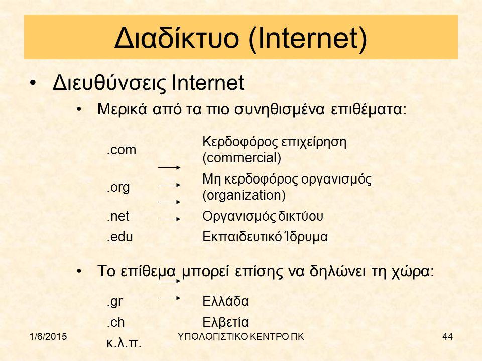 1/6/2015ΥΠΟΛΟΓΙΣΤΙΚΟ ΚΕΝΤΡΟ ΠΚ44 Διαδίκτυο (Internet) Διευθύνσεις Internet Μερικά από τα πιο συνηθισμένα επιθέματα: Το επίθεμα μπορεί επίσης να δηλώνε