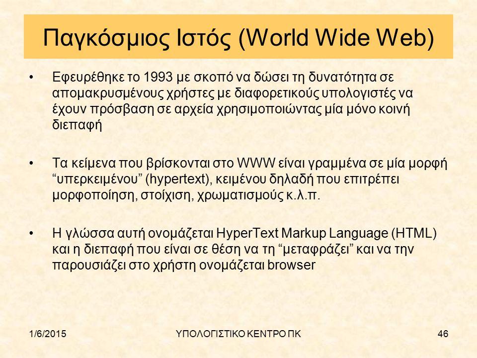 1/6/2015ΥΠΟΛΟΓΙΣΤΙΚΟ ΚΕΝΤΡΟ ΠΚ46 Παγκόσμιος Ιστός (World Wide Web) Εφευρέθηκε το 1993 με σκοπό να δώσει τη δυνατότητα σε απομακρυσμένους χρήστες με δι