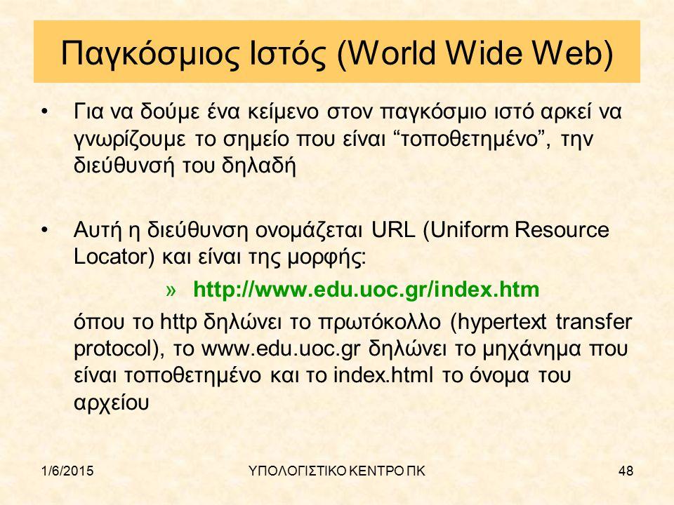 1/6/2015ΥΠΟΛΟΓΙΣΤΙΚΟ ΚΕΝΤΡΟ ΠΚ48 Παγκόσμιος Ιστός (World Wide Web) Για να δούμε ένα κείμενο στον παγκόσμιο ιστό αρκεί να γνωρίζουμε το σημείο που είνα