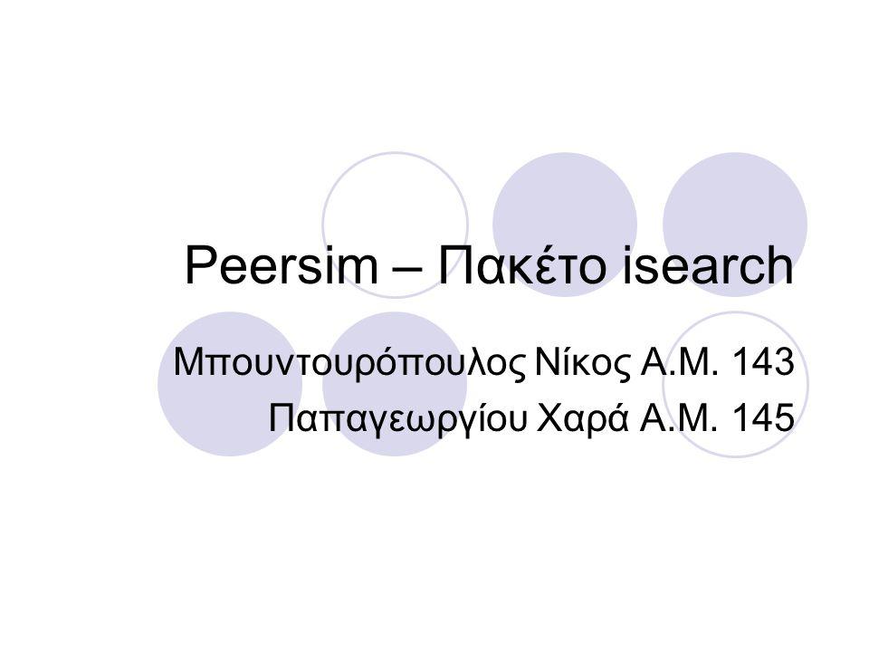 Peersim – Πακέτο isearch Μπουντουρόπουλος Νίκος Α.Μ. 143 Παπαγεωργίου Χαρά Α.Μ. 145