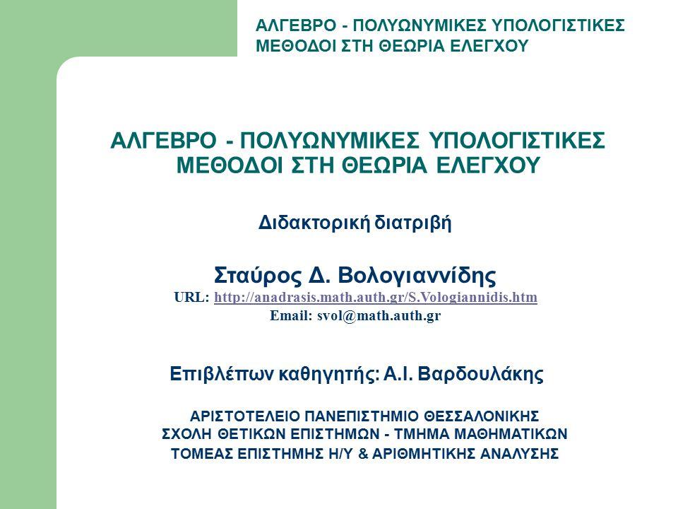 ΑΛΓΕΒΡΟ - ΠΟΛΥΩΝΥΜΙΚΕΣ ΥΠΟΛΟΓΙΣΤΙΚΕΣ ΜΕΘΟΔΟΙ ΣΤΗ ΘΕΩΡΙΑ ΕΛΕΓΧΟΥ Διδακτορική διατριβή Σταύρος Δ. Βολογιαννίδης URL: http://anadrasis.math.auth.gr/S.Vol