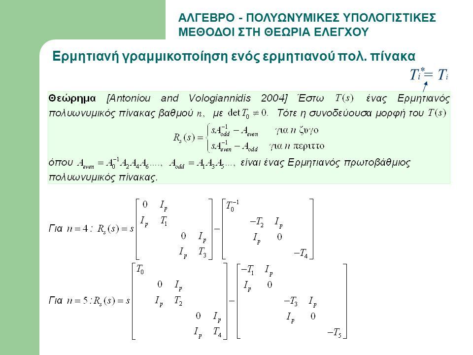 ΑΛΓΕΒΡΟ - ΠΟΛΥΩΝΥΜΙΚΕΣ ΥΠΟΛΟΓΙΣΤΙΚΕΣ ΜΕΘΟΔΟΙ ΣΤΗ ΘΕΩΡΙΑ ΕΛΕΓΧΟΥ Ερμητιανή γραμμικοποίηση ενός ερμητιανού πολ. πίνακα T i = T i *