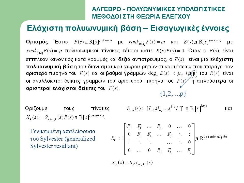 ΑΛΓΕΒΡΟ - ΠΟΛΥΩΝΥΜΙΚΕΣ ΥΠΟΛΟΓΙΣΤΙΚΕΣ ΜΕΘΟΔΟΙ ΣΤΗ ΘΕΩΡΙΑ ΕΛΕΓΧΟΥ Ελάχιστη πολυωνυμική βάση – Εισαγωγικές έννοιες Γενικευμένη απαλείφουσα του Sylvester (generalized Sylvester resultant) {1,2,...,p}