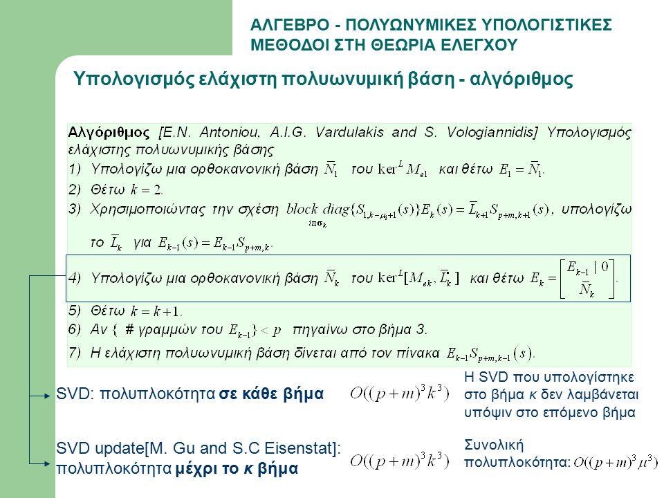 ΑΛΓΕΒΡΟ - ΠΟΛΥΩΝΥΜΙΚΕΣ ΥΠΟΛΟΓΙΣΤΙΚΕΣ ΜΕΘΟΔΟΙ ΣΤΗ ΘΕΩΡΙΑ ΕΛΕΓΧΟΥ Υπολογισμός ελάχιστη πολυωνυμική βάση - αλγόριθμος SVD: πολυπλοκότητα σε κάθε βήμα Η S