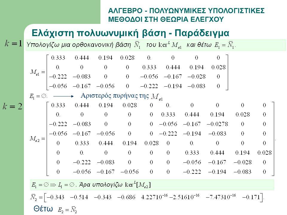 ΑΛΓΕΒΡΟ - ΠΟΛΥΩΝΥΜΙΚΕΣ ΥΠΟΛΟΓΙΣΤΙΚΕΣ ΜΕΘΟΔΟΙ ΣΤΗ ΘΕΩΡΙΑ ΕΛΕΓΧΟΥ Ελάχιστη πολυωνυμική βάση - Παράδειγμα Αριστερός πυρήνας της Θέτω