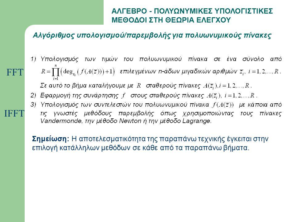 ΑΛΓΕΒΡΟ - ΠΟΛΥΩΝΥΜΙΚΕΣ ΥΠΟΛΟΓΙΣΤΙΚΕΣ ΜΕΘΟΔΟΙ ΣΤΗ ΘΕΩΡΙΑ ΕΛΕΓΧΟΥ Αλγόριθμος υπολογισμού/παρεμβολής για πολυωνυμικούς πίνακες FFT IFFT Σημείωση: Η αποτε