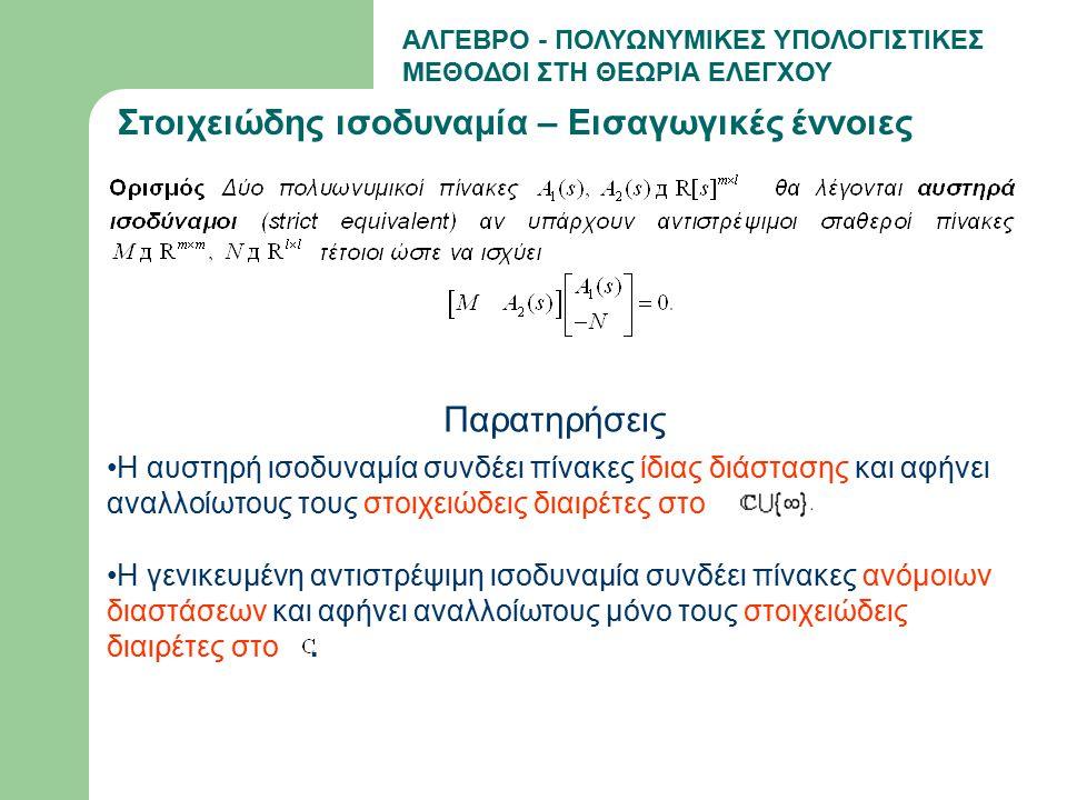 ΑΛΓΕΒΡΟ - ΠΟΛΥΩΝΥΜΙΚΕΣ ΥΠΟΛΟΓΙΣΤΙΚΕΣ ΜΕΘΟΔΟΙ ΣΤΗ ΘΕΩΡΙΑ ΕΛΕΓΧΟΥ Ελάχιστη πολυωνυμική βάση - Παράδειγμα