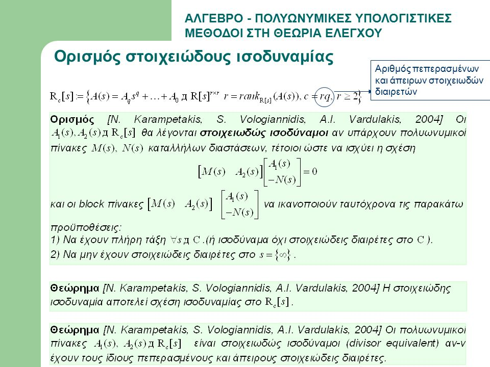 ΑΛΓΕΒΡΟ - ΠΟΛΥΩΝΥΜΙΚΕΣ ΥΠΟΛΟΓΙΣΤΙΚΕΣ ΜΕΘΟΔΟΙ ΣΤΗ ΘΕΩΡΙΑ ΕΛΕΓΧΟΥ Ορισμός στοιχειώδους ισοδυναμίας Αριθμός πεπερασμένων και άπειρων στοιχειωδών διαιρετών