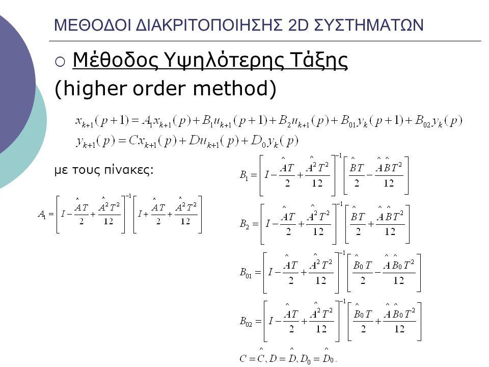 ΜΕΘΟΔΟΙ ΔΙΑΚΡΙΤΟΠΟΙΗΣΗΣ 2D ΣΥΣΤΗΜΑΤΩΝ  Μέθοδος Υψηλότερης Τάξης (higher order method) με τους πίνακες: