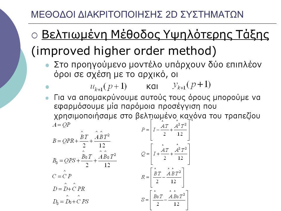 ΜΕΘΟΔΟΙ ΔΙΑΚΡΙΤΟΠΟΙΗΣΗΣ 2D ΣΥΣΤΗΜΑΤΩΝ  Βελτιωμένη Μέθοδος Υψηλότερης Τάξης (improved higher order method) Στο προηγούμενο μοντέλο υπάρχουν δύο επιπλέ