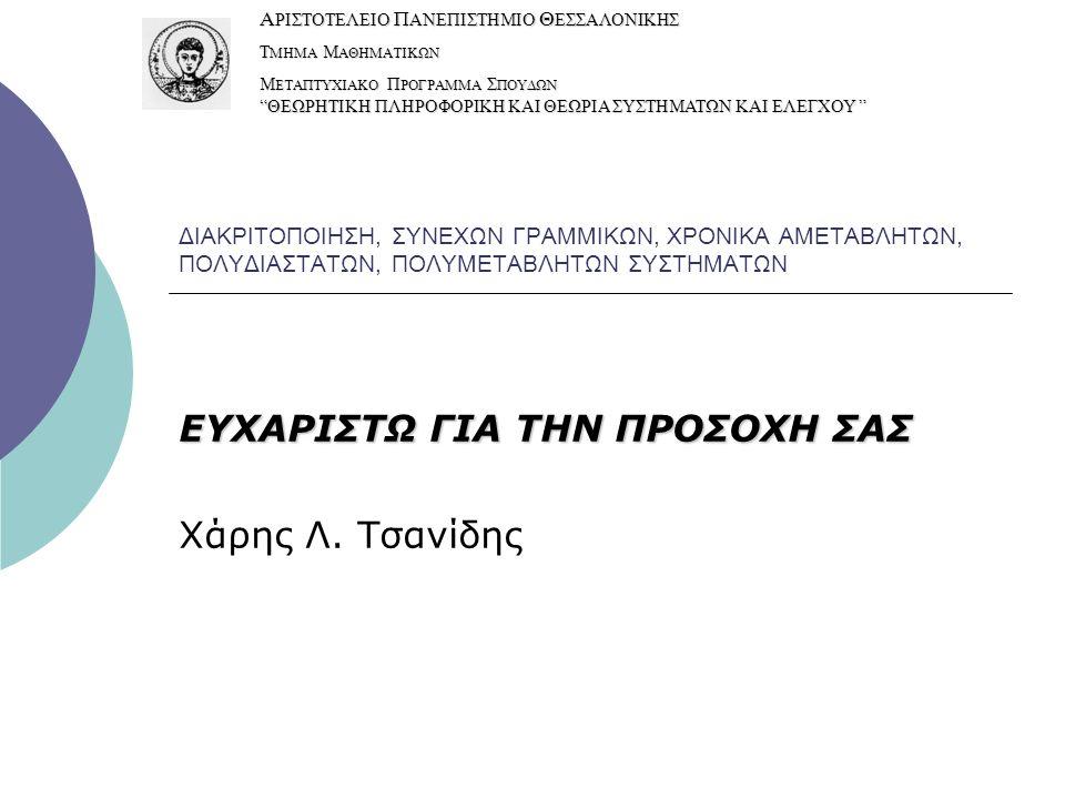 ΔΙΑΚΡΙΤΟΠΟΙΗΣΗ, ΣΥΝΕΧΩΝ ΓΡΑΜΜΙΚΩΝ, ΧΡΟΝΙΚΑ ΑΜΕΤΑΒΛΗΤΩΝ, ΠΟΛΥΔΙΑΣΤΑΤΩΝ, ΠΟΛΥΜΕΤΑΒΛΗΤΩΝ ΣΥΣΤΗΜΑΤΩΝ ΕΥΧΑΡΙΣΤΩ ΓΙΑ ΤΗΝ ΠΡΟΣΟΧΗ ΣΑΣ Χάρης Λ. Τσανίδης Α ΡΙΣ