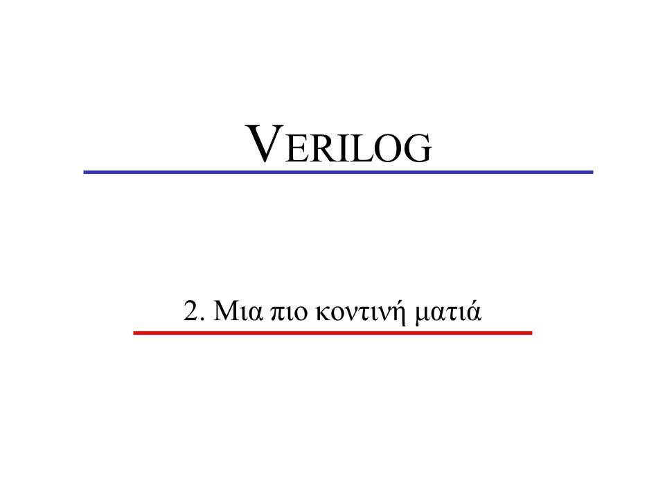 ΗΥ-220 - Παπαευσταθίου Γιάννης2 Δομή της γλώσσας Μοιάζει πολύ με τη C –Preprocessor –Keywords –Τελεστές Γλώσσα «event driven» `timescale 1ns / 1ns `define dh 2 `include cwaves.h `timescale 1ns / 1ns `define dh 2 `include cwaves.h & and | or ~ not ^ xor & and | or ~ not ^ xor = ==, !=, = && || .