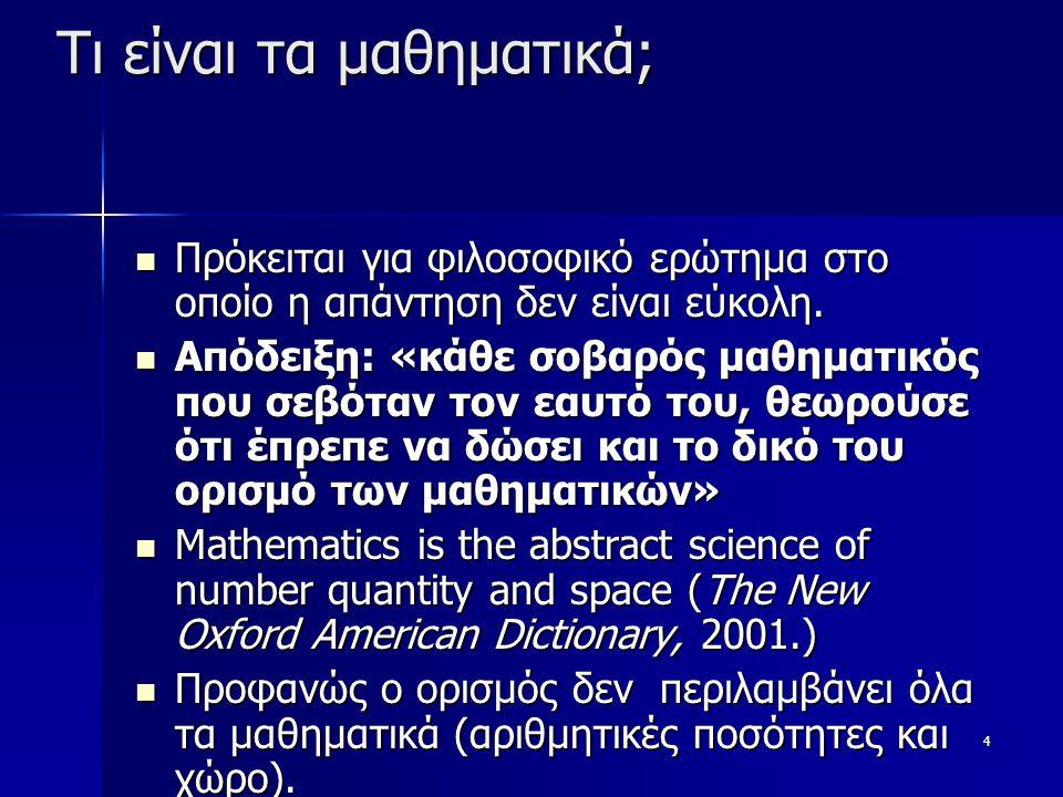 4 Τι είναι τα μαθηματικά; Πρόκειται για φιλοσοφικό ερώτημα στο οποίο η απάντηση δεν είναι εύκολη. Πρόκειται για φιλοσοφικό ερώτημα στο οποίο η απάντησ
