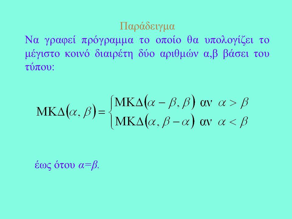 Παράδειγμα Να γραφεί πρόγραμμα το οποίο θα υπολογίζει το μέγιστο κοινό διαιρέτη δύο αριθμών α,β βάσει του τύπου: έως ότου α=β.