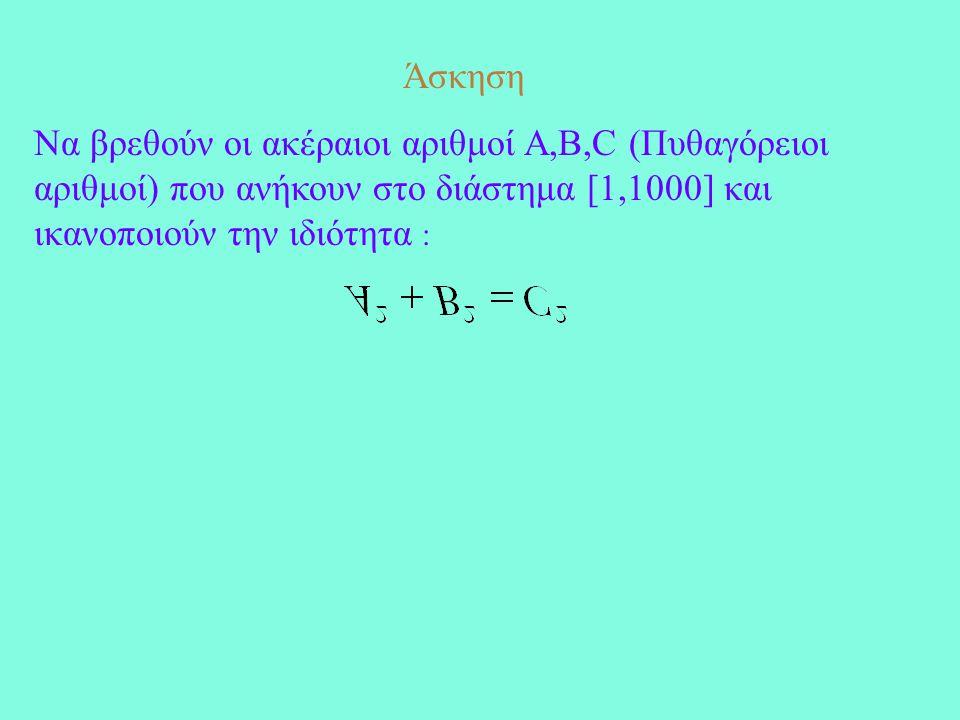 Άσκηση Να βρεθούν οι ακέραιοι αριθμοί A,B,C (Πυθαγόρειοι αριθμοί) που ανήκουν στο διάστημα [1,1000] και ικανοποιούν την ιδιότητα :