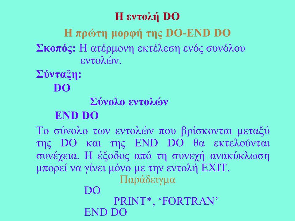 Η εντολή DO Η πρώτη μορφή της DO-END DO Σκοπός: Η ατέρμονη εκτέλεση ενός συνόλου εντολών. Σύνταξη: DO Σύνολο εντολών END DO Το σύνολο των εντολών που