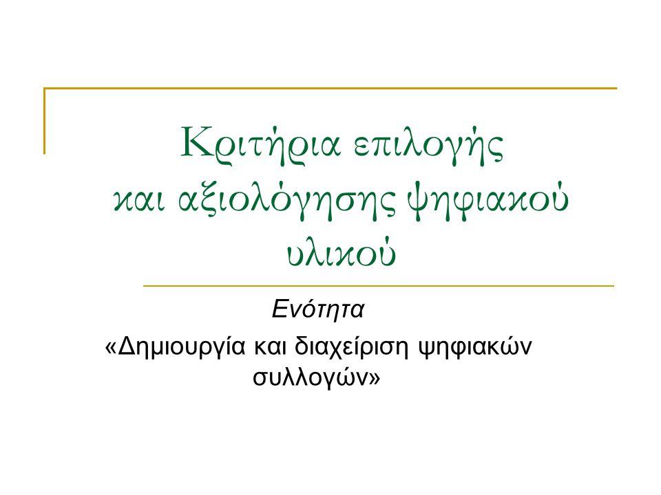 Κριτήρια επιλογής και αξιολόγησης ψηφιακού υλικού Ενότητα «Δημιουργία και διαχείριση ψηφιακών συλλογών»