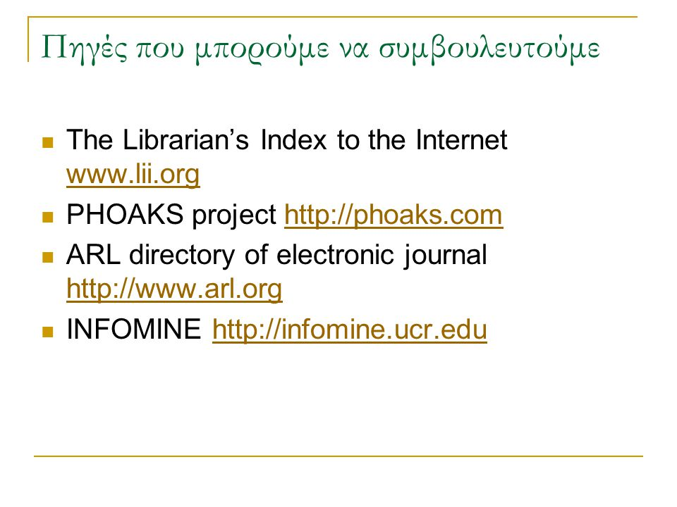 Επίπεδα συλλογών Archived ( Αποθηκευμένα) : Η συλλογή βρίσκεται στη βιβλιοθήκη, η οποία δεσμεύεται να διατηρήσει το περιεχόμενο σε μόνιμη βάση.