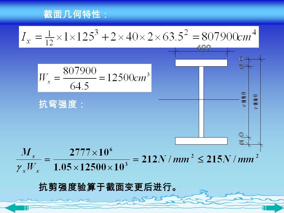 抗剪强度验算于截面变更后进行。 截面几何特性: 抗弯强度: