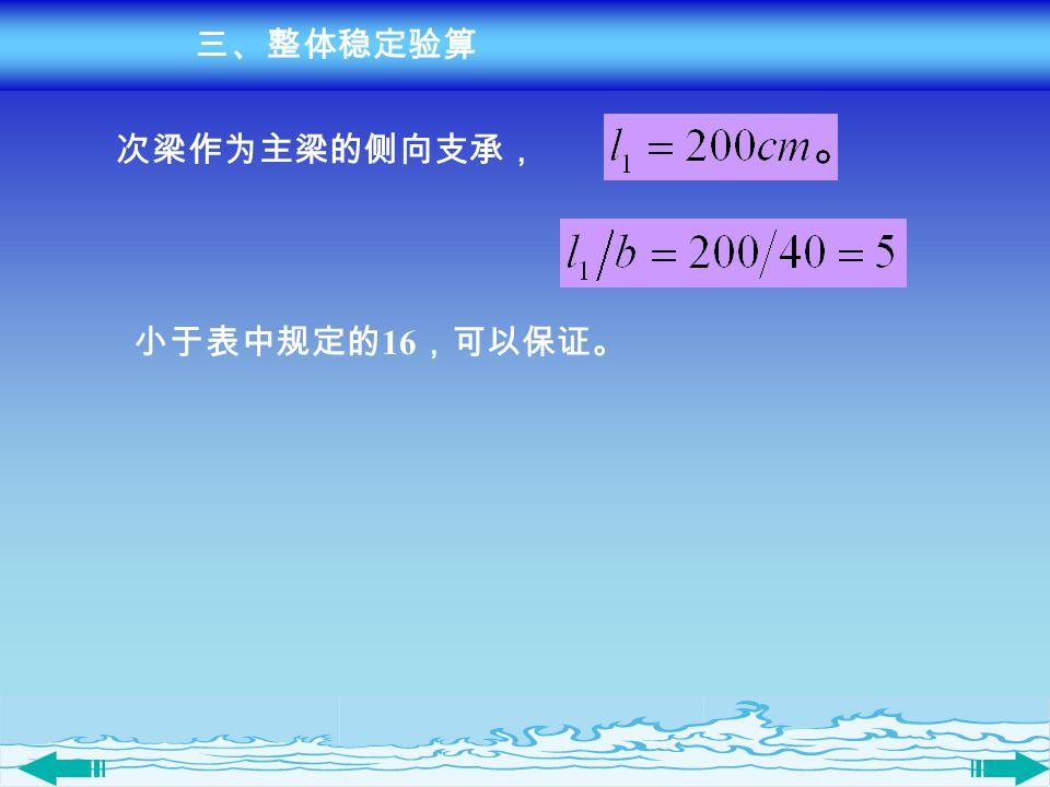 次梁作为主梁的侧向支承, 小于表中规定的 16 ,可以保证。 三、整体稳定验算