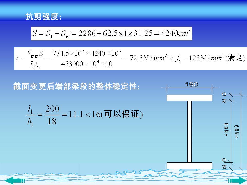 抗剪强度 : 截面变更后端部梁段的整体稳定性 :