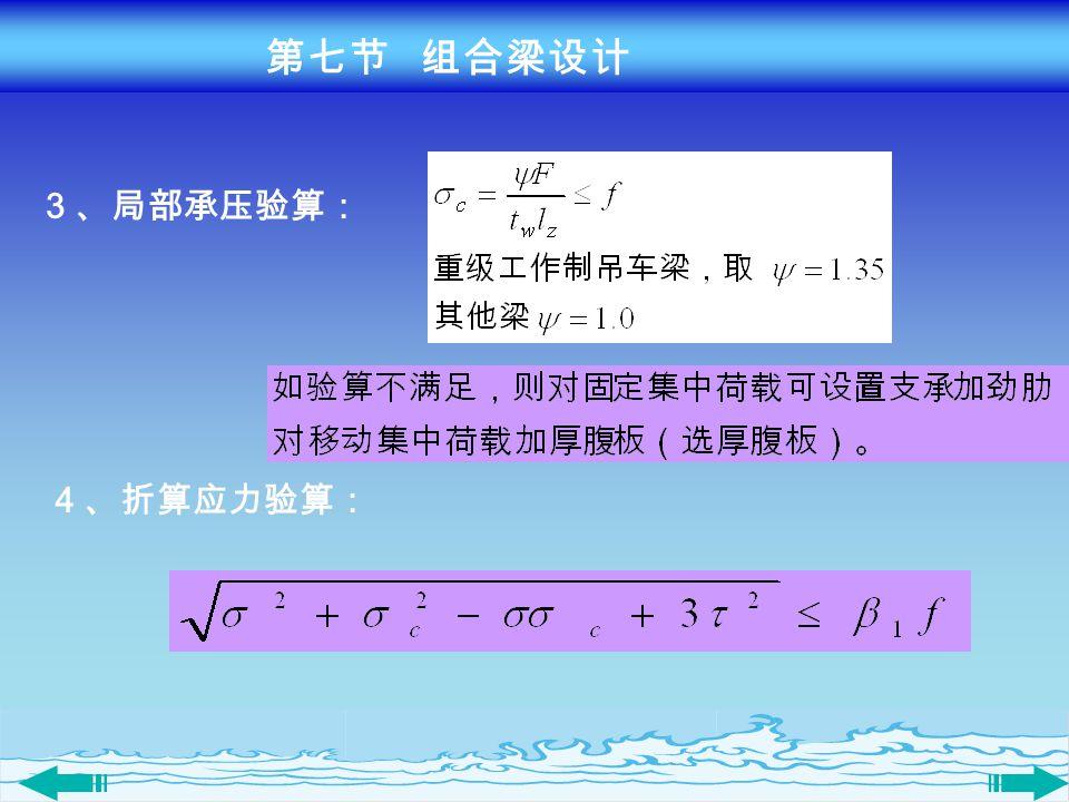 3、局部承压验算: 4、折算应力验算: 第七节 组合梁设计