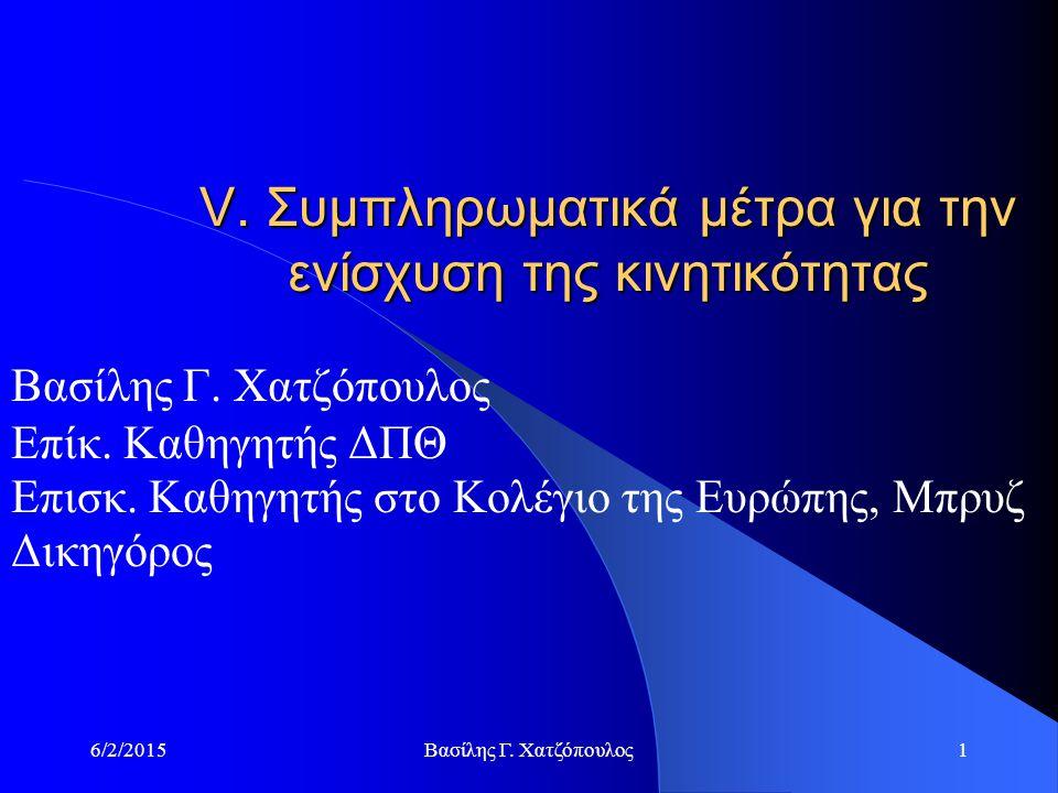 6/2/2015Βασίλης Γ. Χατζόπουλος1 V.