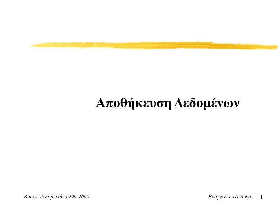 Βάσεις Δεδομένων 1999-2000 Ευαγγελία Πιτουρά 1 Αποθήκευση Δεδομένων