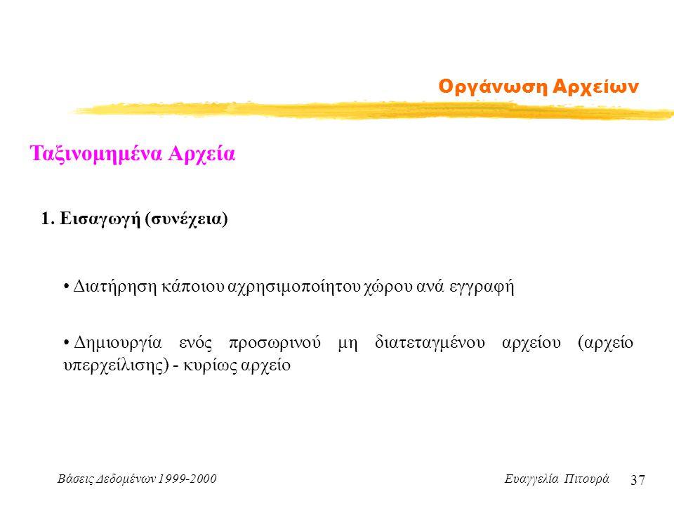 Βάσεις Δεδομένων 1999-2000 Ευαγγελία Πιτουρά 37 Οργάνωση Αρχείων Ταξινομημένα Αρχεία 1.