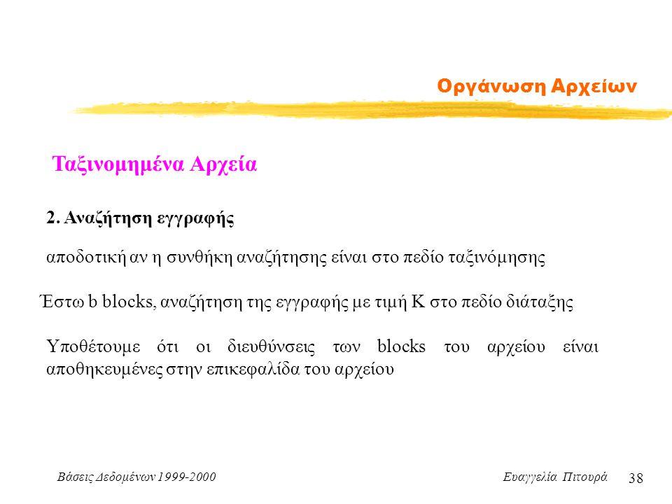 Βάσεις Δεδομένων 1999-2000 Ευαγγελία Πιτουρά 38 Οργάνωση Αρχείων Ταξινομημένα Αρχεία 2.
