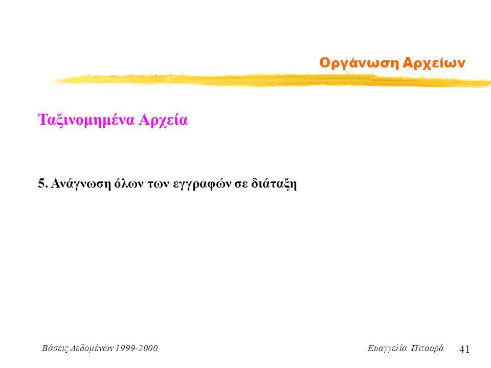 Βάσεις Δεδομένων 1999-2000 Ευαγγελία Πιτουρά 41 Οργάνωση Αρχείων Ταξινομημένα Αρχεία 5.